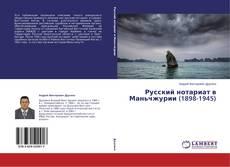 Copertina di Русский нотариат в Маньчжурии (1898-1945)