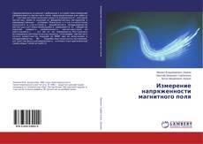 Bookcover of Измерение напряженности магнитного поля