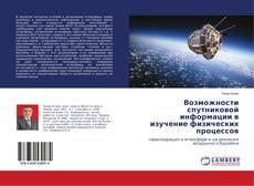 Bookcover of Возможности спутниковой информации в изучение физических процессов