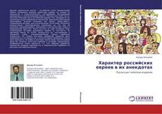 Buchcover von Характер российских евреев в их анекдотах