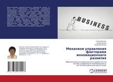 Portada del libro de Механизм управления факторами инновационного развития