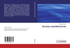 Основы криобиологии kitap kapağı