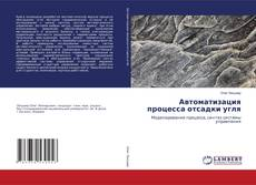 Bookcover of Автоматизация процесса отсадки угля