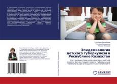 Обложка Эпидемиология детcкого туберкулеза в Республике Казахстан