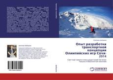 Copertina di Опыт разработки транспортной концепции Олимпийских игр Сочи-2014