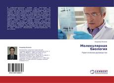 Обложка Молекулярная биология