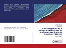 Bookcover of СВС-ферросилид и вяжущий материал из дисперсных отходов машиностроения