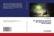 Capa do livro de От Уранового проекта до Чернобыльской катастрофы