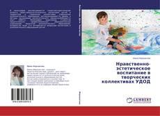 Обложка Нравственно-эстетическое воспитание в творческих коллективах УДОД