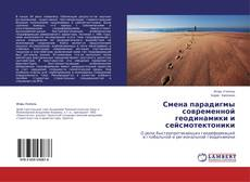 Обложка Смена парадигмы современной геодинамики и сейсмотектоники