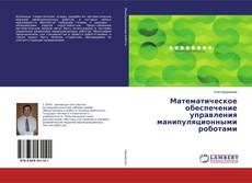 Bookcover of Математическое обеспечение управления манипуляционными роботами