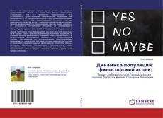 Bookcover of Динамика популяций: философский аспект
