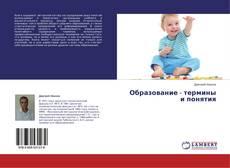 Bookcover of Образование - термины и понятия