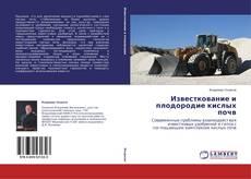 Известкование и плодородие кислых почв kitap kapağı