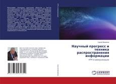 Portada del libro de Научный прогресс и техника распространения информации