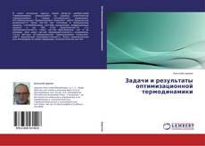 Bookcover of Задачи и результаты оптимизационной термодинамики