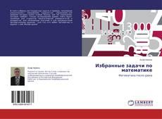 Обложка Избранные задачи по математике