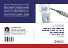 Couverture de Профессиональная гигиена полости рта в современной стоматологии