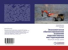Buchcover von Экономически сбалансированное освоение перспективных месторождений
