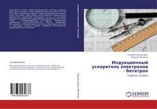 Обложка Индукционный ускоритель электронов - бетатрон