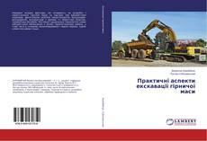 Capa do livro de Практичні аспекти екскавації гірничої маси