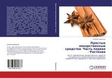 Bookcover of Простые лекарственные средства. Часть первая - Растения