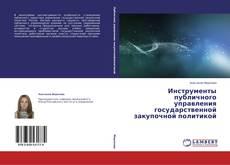 Bookcover of Инструменты публичного управления государственной закупочной политикой