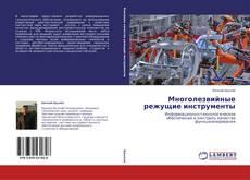 Bookcover of Многолезвийные режущие инструменты