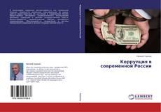 Коррупция в современной России的封面