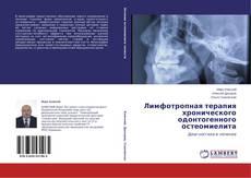 Bookcover of Лимфотропная терапия хронического одонтогенного остеомиелита