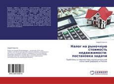 Copertina di Налог на рыночную стоимость недвижимости: постановка задачи