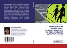 Обложка Методология социально-педагогического сопровождения дошкольников