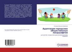 Bookcover of Адаптация городских общественных ландшафтов
