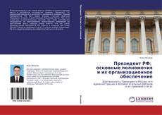 Обложка Президент РФ: основные полномочия и их организационное обеспечение