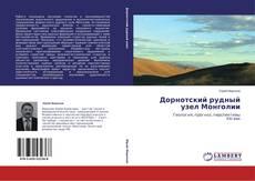 Обложка Дорнотский рудный узел Монголии