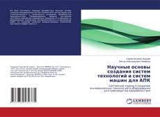 Научные основы создания систем технологий и систем машин для АПК kitap kapağı