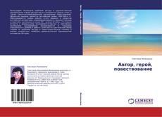 Bookcover of Автор, герой, повествование