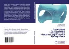 Коррекция последствий спленэктомии тафцинсодержащими препаратами的封面
