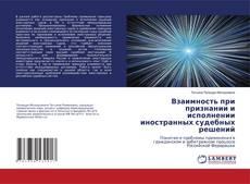 Обложка Взаимность при признании и исполнении иностранных судебных решений