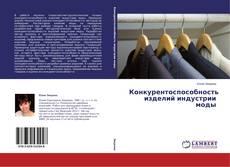 Portada del libro de Конкурентоспособность изделий индустрии моды