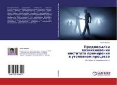 Borítókép a  Предпосылки возникновения института примирения в уголовном процессе - hoz