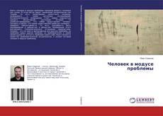 Buchcover von Человек в модусе проблемы