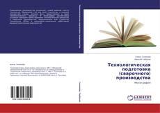 Bookcover of Технологическая подготовка (сварочного) производства