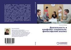 Bookcover of Деятельность и конфликт (социально-философский анализ)