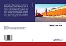 Обложка Русская идея