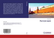 Bookcover of Русская идея