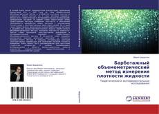 Bookcover of Барботажный объемометрический метод измерения плотности жидкости