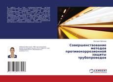 Portada del libro de Совершенствование методов противокоррозионной защиты трубопроводов
