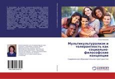 Portada del libro de Мультикультурализм и толерантность как социально-философские концепции