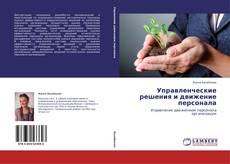 Copertina di Управленческие решения и движение персонала